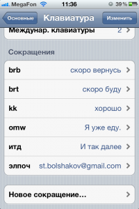 ios keyboard shortcuts