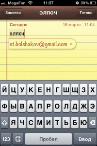 ios keyboard email shortcut