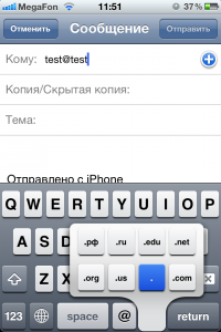 ios keyboard quick email domain